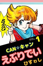 CAN☆キャンえぶりでい