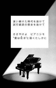 ピアニシモでささやいて 第二楽章