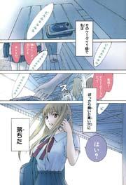 ライン 1巻(最新刊) |無料試し読みなら漫画(マンガ)・電子書籍の ...