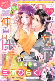 Young Love Comic aya 2019年3月号