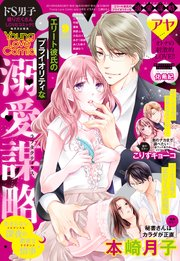 Young Love Comic aya