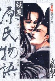 妖変 源氏物語4【冬の章】