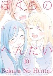 ぼくらのへんたい 第01-10巻 [Bokura no Hentai vol 01-10]