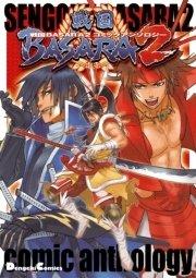 戦国BASARA2 コミックアンソロジー