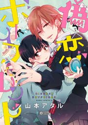 偽×恋ボーイフレンド【電子限定かきおろし付】
