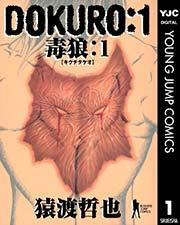 DOKURO―毒狼―