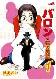 バロン~猫の男爵【新装版】