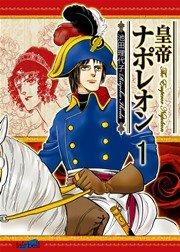皇帝ナポレオン【新装版】