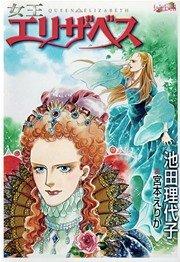 女王エリザベス【新装版】