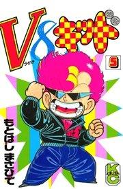V8キッド 1巻 :無料・試し読み...