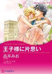 ハーレクイン 王宮で燃え上がる恋 セレクトセット vol.1