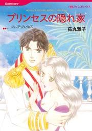 ハーレクイン 王宮で燃え上がる恋 セレクトセット vol.2