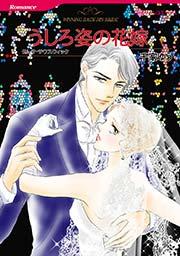 ハーレクイン うしろ姿の花嫁