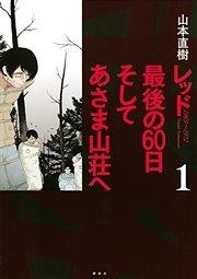 レッド 最後の60日 そしてあさま山荘へ 1巻 |無料試し読みなら漫画 ...