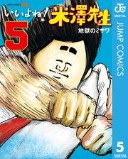 鴉MAN 1巻 :無料・試し読みも!...