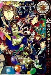 Quin Rose manga Renai Otogi Banashi Chocolat dragee