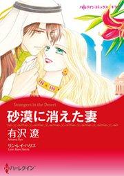 ハーレクイン 愛の復活テーマセット vol.2