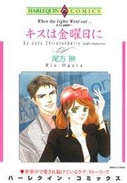 ハーレクイン ドラマチックラブセレクトセット vol.1