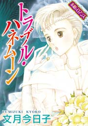 【素敵なロマンスコミック】トラブル・ハネムーン