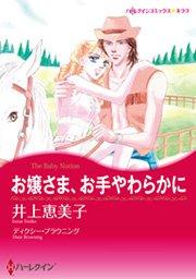 ハーレクイン カウボーイヒーローセット vol.1