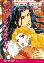 ハーレクイン ファンタジー・ロマンスセット vol.1