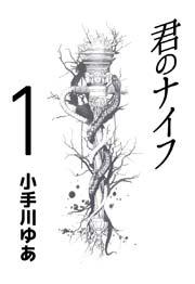 小手川ゆあ 漫画(まんが)・電子書籍のコミックシーモア|作品一覧