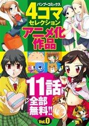 バンブーコミックス 4コマセレクション アニメ化0号