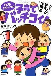 松本ぷりっつの子育てバッチコイ! 2巻 |【コミックシーモア】漫画 ...