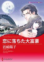 ハーレクイン 年の差ロマンスセット vol.1