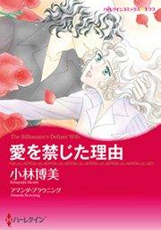 ハーレクイン 年の差ロマンスセット vol.2