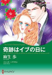 ハーレクイン 年の差ロマンスセット vol.3