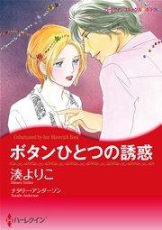 ハーレクイン ドラマティック・プロポーズセット vol.2
