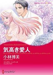 ハーレクイン 愛人契約セット vol.2