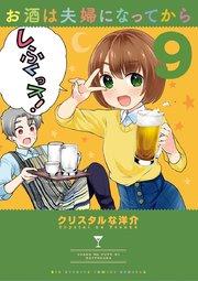 お酒は夫婦になってから 第01-09巻 [Osake wa Fuufu ni Natte Kara vol 01-09]