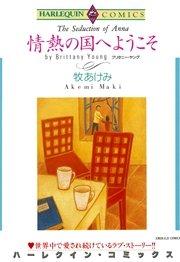 ハーレクイン 別れと再会セット vol.1