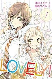LOVELY!~愛しのまめっち(コミックノベル)