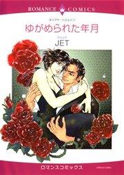 ハーレクイン 令嬢ヒロインセット vol.1