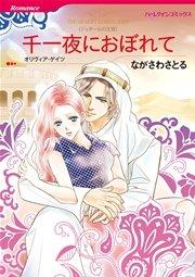 ハーレクイン 新しい住まいでの恋セット vol.1