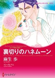 ハーレクイン 大富豪 ヒーローセット vol.3