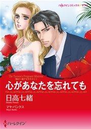 ハーレクイン 愛人ヒロインセット vol.1