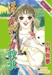 【素敵なロマンスコミック】ほっかポッカ牧歌
