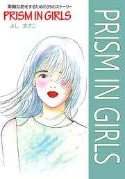素敵な恋をするための35のストーリー PRISM IN GIRLS