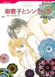 ハーレクイン 御曹司 ヒーローセット vol.2