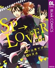 SP→LOVER 天点編【シーモア限定特典付き】