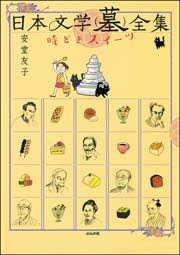 日本文学(墓)全集 時どきスイーツ