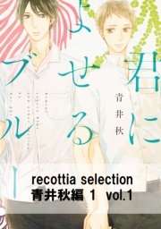 recottia selection 青井秋編1