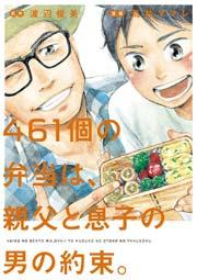 461個の弁当は、親父と息子の男の約束。 1巻
