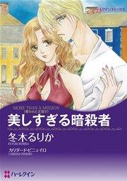 ハーレクイン 傲慢ヒーローのトラウマセレクトセット vol.2