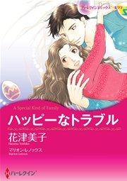 ハーレクイン 雨が運ぶ虹色ロマンスセット vol.3