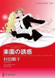 ハーレクイン ビーチ・海辺で恋を!セット vol.3